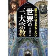 眠れないほどおもしろい世界の三大宗教―キリスト教、イスラム教、仏教 なぜ、こんなに劇的なのか(王様文庫) [文庫]