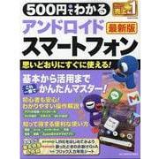 500円でわかるアンドロイドスマートフォン 最新版-かんたん、思いどおりにすぐ使える(ONE COMPUTER MOOK) [ムックその他]