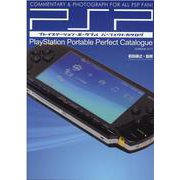 プレイステーション・ポータブルパーフェクトカタログ-COMMENTARY&PHOTOGRAPH FOR ALL PSP FAN!(G-mook 217) [ムックその他]