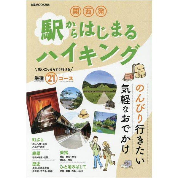 関西発駅からはじまるハイキング-のんびり行きたい気軽なおでかけ(ぴあMOOK関西) [ムックその他]