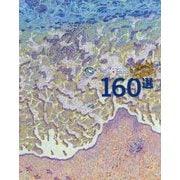 海のPRコンテスト「うみぽす2020」作品集 [単行本]