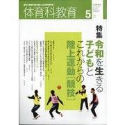 体育科教育 2021年 05月号 [雑誌]