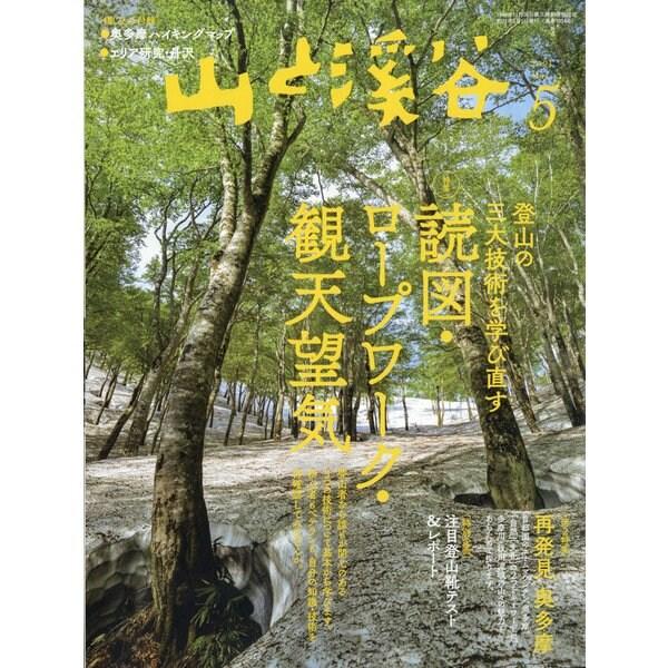 山と渓谷 2021年 05月号 [雑誌]