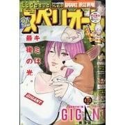 ビッグコミックスペリオール 2021年 4/23号 [雑誌]