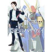 機動戦士ガンダム 閃光のハサウェイ (1) (角川コミックス・エース) [コミック]