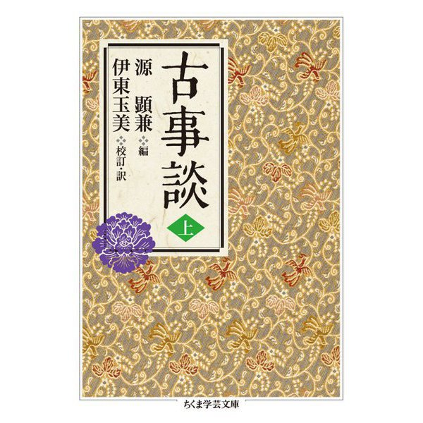 古事談〈上〉(ちくま学芸文庫) [文庫]
