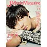 J Movie Magazine<Vol.70>( パーフェクト・メモワール) [ムックその他]