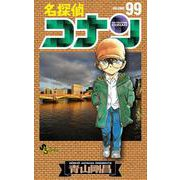 名探偵コナン<99>(少年サンデーコミックス) [コミック]