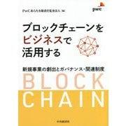 ブロックチェーンをビジネスで活用する―新規事業の創出とガバナンス・関連制度 [単行本]