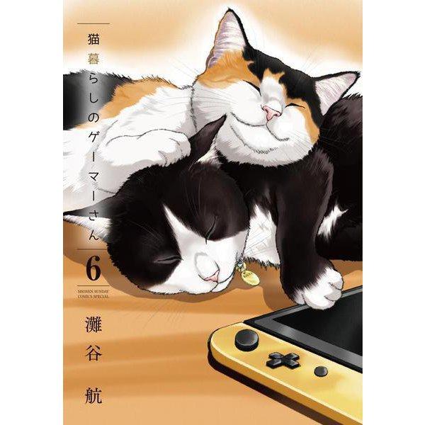 猫暮らしのゲーマーさん<6>(少年サンデーコミックス) [コミック]
