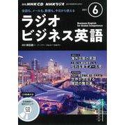 NHK CD ラジオ ラジオビジネス英語 2021年6月号 [磁性媒体など]