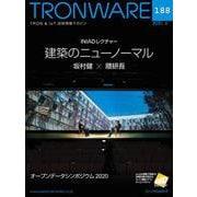TRONWARE VOL.188-TRON & IoT技術情報マガジン [単行本]