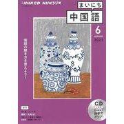 NHK CD ラジオ まいにち中国語 2021年6月号 [磁性媒体など]