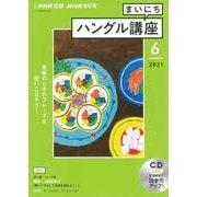 NHK CD ラジオ まいにちハングル講座 2021年6月号 [磁性媒体など]