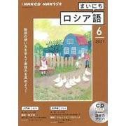 NHK CD ラジオ まいにちロシア語 2021年6月号 [磁性媒体など]