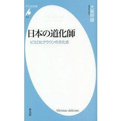 日本の道化師―ピエロとクラウンの文化史(平凡社新書) [新書]