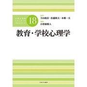 教育・学校心理学(公認心理師スタンダードテキストシリーズ〈18〉) [全集叢書]