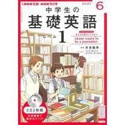 NHK CD ラジオ中学生の基礎英語 レベル1 2021年6月号 [磁性媒体など]
