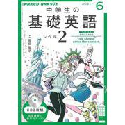 NHK CD ラジオ中学生の基礎英語 レベル2 2021年6月号 [磁性媒体など]