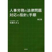 人事労務の法律問題 対応の指針と手順 第2版 [単行本]