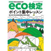 eco検定ポイント集中レッスン 改訂第12版 [単行本]