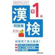 ポケット漢検準1級問題集 [単行本]