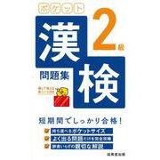 ポケット漢検2級問題集 [単行本]