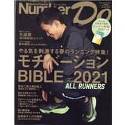 Number Do vol.39 (2021)-Sports Graphic(Number PLUS) [ムックその他]