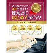 ほんとにはじめてのピアノ 人気クラシック名曲編-これならすぐに両手で弾ける! [単行本]