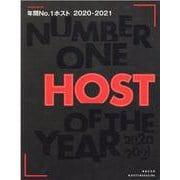 年間No.1ホスト 2020-2021(SANWA MOOK) [ムックその他]
