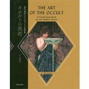 オカルトの美術―現代の神秘にまつわるヴィジュアル資料集 [単行本]