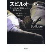 スピルオーバー―ウイルスはなぜ動物からヒトへ飛び移るのか [単行本]