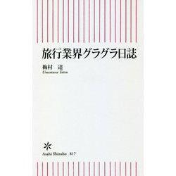 旅行業界グラグラ日誌(朝日新書) [新書]