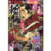 時代劇コミック斬 VOL.26(GW MOOK 637) [ムックその他]