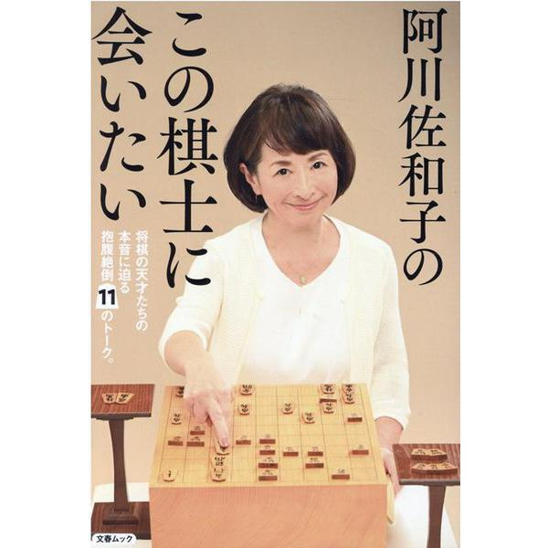 阿川佐和子のこの棋士に会いたい-将棋の天才たちの本音に迫る抱腹絶倒11のトーク。(文春MOOK) [ムックその他]