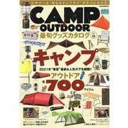 CAMP&OUTDOOR最旬グッズカタログ Vol.5(M.B.MOOK) [ムックその他]