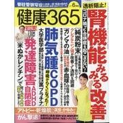 健康365 (ケンコウ サン ロク ゴ)  2021年 06月号 [雑誌]