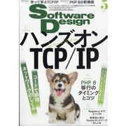 Software Design (ソフトウエア デザイン) 2021年 05月号 [雑誌]