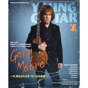 YOUNG GUITAR (ヤング・ギター) 2021年 05月号 [雑誌]