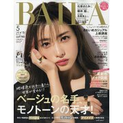 BAILA (バイラ) 2021年 05月号 [雑誌]