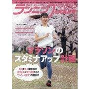 ランニングマガジン courir (クリール) 2021年 06月号 [雑誌]