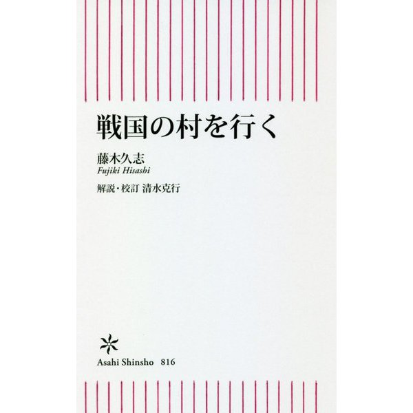 戦国の村を行く(朝日新書) [新書]