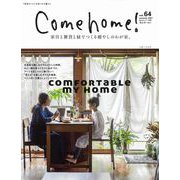 Come home! vol.64(私のカントリー別冊) [ムックその他]
