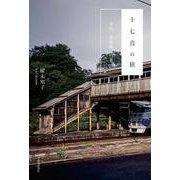 十七音の旅―余市、北海道、日本 [単行本]
