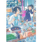 ハルタ 2021-MAY volume 84(ハルタコミックス) [コミック]