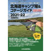 北海道キャンプ場&コテージガイド〈2021-22〉 [単行本]