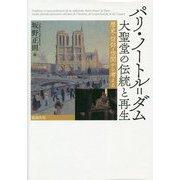 パリ・ノートル=ダム大聖堂の伝統と再生―歴史・信仰・空間から考える [単行本]