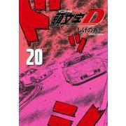 新装版 頭文字D(20)(KCデラックス) [コミック]