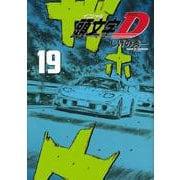 新装版 頭文字D(19)(KCデラックス) [コミック]
