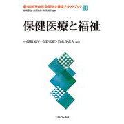 保健医療と福祉(新・MINERVA社会福祉士養成テキストブック〈14〉) [全集叢書]